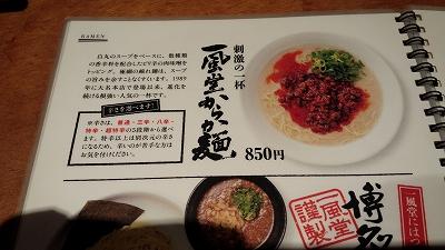 からか麺超特辛